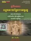 คู่มือสอบกฎหมายรัฐธรรมนูญ พ.ศ. 2560 อนุวัฒน์ บุญนันท์ สุริยา ปานแป้น