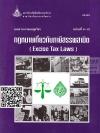 กฎหมายเกี่ยวกับภาษีสรรพสามิต 33439 (Excise Tax Laws) เล่ม 2 (หน่วยที่ 8-15) อ.พลประสิทธิ์ ฤทธิ์รักษา