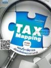 Tax Mapping เทคนิคการจัดทำแผนที่ภาษีอากรเพื่อลดข้อผิดพลาดทางภาษี สุเทพ พงษ์พิทักษ์