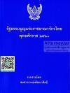 รัฐธรรมนูญแห่งราชอาณาจักรไทย พุทธศักราช ๒๕๖๐ สมชาย พงษ์พัฒนาศิลป์