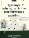 รัฐธรรมนูญแห่งราชอาณาจักรไทย พุทธศักราช 2560 (ฉบับดัชนีความ) ชยาธร เฉียบแหลม