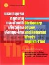 พจนานุกรมกฎหมายและศัพท์ที่เกี่ยวข้อง อังกฤษ-ไทย ถาวร โพธิ์ทอง