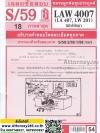 เฉลยข้อสอบ LAW 4007 (LA 407 , LW 201) นิติปรัชญา ภาคล่าสุด
