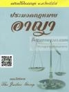 ประมวลกฎหมายอาญา แก้ไขเพิ่มเติม พ.ศ.2558 (ขนาดเล็กพกพา)