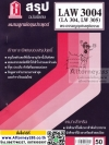 สรุป LAW 3004 (LA 304, LW 305) พระธรรมนูญศาลยุติธรรม