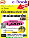 ไฟล์ PDF เจาะแนวข้อสอบ นักวิชาการตรวจสอบภายใน สำนักงานปลัดกระทรวงมหาดไทย 1000 ข้อ พร้อมเฉลยละเอียด60