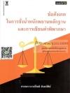 ข้อสังเกตในการชั่งน้ำหนักพยานหลักฐานและการเขียนคำพิพากษา