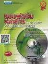 แบบฟอร์มเอกสารในการบริหารงานบุคคลและธุรการ CD แบบฟอร์ม 400 ตัวอย่าง
