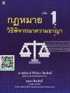 กฎหมายวิธีพิจารณาความอาญา เล่ม 1 สุพิชฌาย์ ศิริวัฒนา สีตะสิทธิ์
