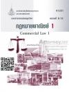 กฎหมายพาณิชย์ 1 41321 (Commercial Law 1) เล่ม 2 (หน่วยที่ 8-15) มาลี สุรเชษฐ และคณะ