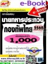 ไฟล์ PDF เจาะแนวข้อสอบ นายทหารประทวน กองทัพไทย 1000 ข้อ พร้อมเฉลยละเอียด ปี 2560