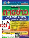 ไฟล์ eBook คู่มือเตรียมสอบ การข่าว พร้อมแนวข้อสอบ นายทหารสัญญาบัตร กองบัญชาการกองทัพไทย พร้อมเฉลย