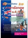 รวมโจทย์ข้อสอบ ภาษาอังกฤษ ม.4-5-6 เตรียมสอบ O-NET ม.6