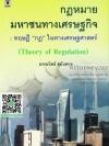 กฎหมายมหาชนทางเศรษฐศาสตร์ : ทฤษฎี กฎ ในทางเศรษฐศาสตร์ ธรรมนิตย์ สุมันตกุล