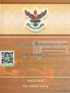 ประมวลกฎหมายอาญา แก้ไขเพิ่มเติม พ.ศ.2559
