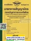 รวมแนวข้อสอบ นายทหารสัญญาบัตร กองบัญชาการกองทัพไทย 700 ข้อพร้อมเฉลยอย่างละเอียด ปี 60