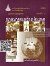 กฎหมายระหว่างประเทศ 41451 (International Law) เล่ม 1 (หน่วยที่ 1-8) จตุรนต์ ถิระวัฒน์ และคณะ