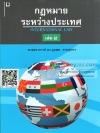 กฎหมายระหว่างประเทศ เล่ม 2 จุมพต สายสุนทร