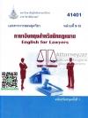 ภาษาอังกฤษสำหรับนักกฎหมาย( English for Lawyers ) เล่ม 2 ดร.วริยา ล้ำเลิศ