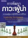 การพัฒนาภาวะผู้นำ จากทฤษฎีสู่แนวปฏิบัติที่ดีและกรณีศึกษา พัชรา วาณิชวศิน