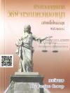 ประมวลกฎหมายวิธีพิจารณาความอาญา แก้ไขเพิ่มเติม พ.ศ.2558 (ขนาดเล็ก)