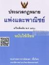 ประมวลกฎหมายแพ่งและพาณิชย์ แก้ไขเพิ่มเติม พ.ศ.2560 ฉบับใช้เรียน สมยศ เชื้อไทย