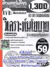 เจาะแนวข้อสอบ นักวิเคราะห์นโยบายและแผน สำนักงานปลัดกระทรวงมหาดไทย 1300 ข้อ พร้อมเฉลย ปี 59