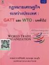 กฎหมายเศรษฐกิจระหว่างประเทศ GATT และ WTO : บททั่วไป ทัชชมัย (ฤกษะสุต) ทองอุไร