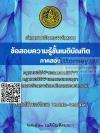 คำถามพร้อมธงคำตอบ ข้อสอบความรู้ชั้นเนติบัณฑิต ภาค 2 ตั้งแต่ปี 2540-2559 พร้อมธงคำตอบในการสอบปากเปล่า