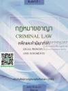 หลักและคำพิพากษา กฎหมายอาญา ตามกฎหมายใหม่ ปี 2560 สหรัฐ กิติ ศุภการ