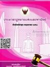 ประมวลกฎหมายแพ่งและพาณิชย์ พ.ศ.2561 สมชาย พงษ์พัฒนาศิลป์ ปกแข็ง A4