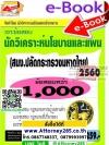 ไฟล์ PDF เจาะแนวข้อสอบ นักวิเคราะห์นโยบายและแผน 1000 ข้อ สำนักงานปลัดกระทรวงมหาดไทย พร้อมเฉลยละเอียด