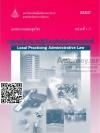 กฎหมายเกี่ยวกับการปฏิบัติงานสำหรับนักปกครองท้องที่ 33307 เล่ม 1 (หน่วยที่ 1-7) วรวุฒิ เทพทองและคณะ