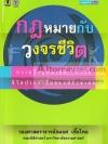 กฎหมายกับวงจรชีวิต สมยศ เชื้อไทย