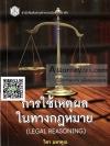 การใช้เหตุผลในทางกฎหมาย วิชา มหาคุณ