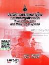 ประวัติศาสตร์กฎหมายไทยและระบบกฎหมายหลัก LAW 2032 กำธร กำประเสริฐ สุเมธ จานประดับ