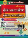 สรุปกฎหมายการศึกษา เตรียมสอบผู้บริหารสถานศึกษา ผู้บริหารการศึกษา