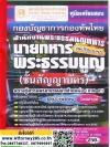 คู่มือหนังสือ แนวข้อสอบ นายทหารพระธรรมนูญ กองบัญชาการกองทัพไทย พร้อมเฉลย