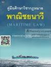 คู่มือศึกษาวิชากฎหมายพาณิชยนาวี (MARITIME LAW) ไผทชิต เอกจริยกร