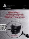 กฎหมายอาญา 3 : ความผิดอาญาตามกฎหมายอื่น 41432 เล่ม 1 (หน่วยที่ 1-8) วิมาน กฤตพลวิมานและคณะ