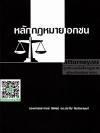 หลักกฎหมายเอกชน ประทีป ทับอัตตานนท์