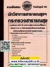รวมแนวข้อสอบ นักวิชาการสาธารณสุข สำนักงานปลัดกระทรวงสาธารณสุข 900 ข้อ พร้อมเฉลย ปี 60