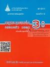 กฎหมายแพ่ง 3 : ครอบครัว มรดก 41311 เล่ม 2 (หน่วยที่ 8-15) อ.ดร.จรัสพงศ์ คลังกรณ์ และคณะ
