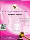 ประมวลกฎหมายแพ่งและพาณิชย์ พ.ศ.2560 สมชาย พงษ์พัฒนาศิลป์ ปกแข็ง A4