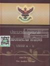 ประมวลกฎหมายแพ่งและพาณิชย์ บรรพ 1-6 แก้ไข พ.ศ.2559