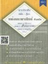 เจาะประเด็น หลัก-ฎีกา แพ่ง ทันสมัย พ.ศ.2558 เล่ม 1