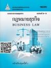 กฎหมายธุรกิจ 40205 (Business Law) เล่ม 2 (หน่วยที่ 8-15) วิมาน กฤตพลวิมานและคณะ