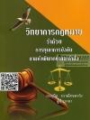 วิทยาการกฎหมาย ว่าด้วยการทุเลาการบังคับตามคำพิพากษาและคำสั่ง สุพิศ ปราณีตพลกรัง