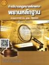 คำอธิบายกฎหมายลักษณะพยานหลักฐาน อุดม รัฐอมฤต