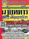 เจาะข้อสอบ+นายทหารสัญญาบัตร (งานการเงิน) กองบัญชาการกองทัพไทย (สรุปเนื้อหาและข้อสอบพร้อมเฉลย)